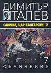 Съчинения в 15 тома - том 7: Самуил, Цар Български : Книга 2 - Димитър Талев - книга
