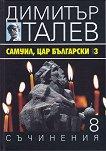 Съчинения в 15 тома - том 8: Самуил, Цар Български : Книга 3 - Димитър Талев - книга