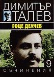 Съчинения в 15 тома - том 9: Гоце Делчев - Димитър Талев -