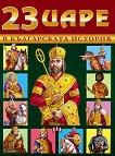 23 царе в българската история - Цанко Лалев -
