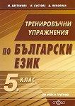 Тренировъчни упражнения по български език за 5. клас - помагало