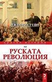 Кратка история на руската революция - Джефри Суейн -