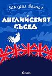 Английският съсед - Михаил Вешим -