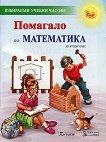 Помагало по математика за 2. клас за избираемите учебни часове - Иванка Минчева, Мима Димитрова, Росица Гернат - таблица