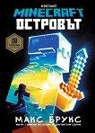 Minecraft: Островът - Макс Брукс -