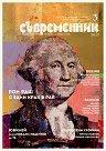 Съвременник - Списание за литература и изкуство - Брой 3 / 2017 г. -