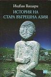 История на стара вътрешна Азия - Ищван Вашари - книга