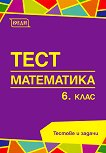 Тестове по математика за 6. клас - Донка Гълъбова, Лилия Монова, Благовеста Горанова, Румяна Евтимова -