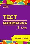 Тестове по математика за 6. клас - Донка Гълъбова, Лилия Монова, Благовеста Горанова -