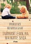 Тайният език на малките деца - Трейси Хог, Мелинда Блау - продукт