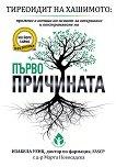 Тиреоидит на Хашимото: Промени в начина на живот за откриване и отстраняване на първопричината - Изабела Уенц - книга