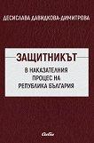Защитникът в наказателния процес на Република България - Десислава Давидкова-Димитрова -