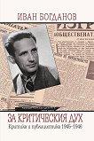 За критическия дух. Критика и публицистика 1945 - 1946 - книга