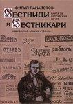 Вестници и вестникари - Филип Панайотов -