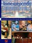 Хотелиерство. Организиране, обслужване и функциониране на хотела - Саша Дачева, Елена Борисова-Господинова, Мария Ичева, Снежана Колева -