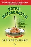 Ултраметаболизъм само за 8 седмици - Д-р Марк Хаймън - книга