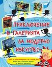 Приключения и загадки: Приключение в галерията за модерно изкуство - книга-игра -