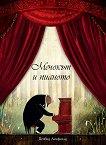 Мечокът и пианото - Дейвид Личфийлд -