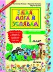 Зная, мога и успявам - учебно помагало за 1. клас - Ангелина Жекова, Мариана Иванова, Мария Бунева - книга