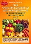Как само чрез хранене да запазим здравето си, да се подмладим и да се лекуваме - том 2 - д-р Йонко Мермерски -