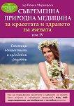 Съвременна природна медицина за красотата и здравето на жената - том 4 - д-р Йонко Мермерски -