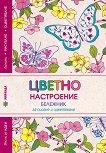 Цветно настроение: Бележник за писане и оцветяване - детска книга