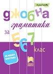 Джобна граматика за 5., 6. и 7. клас - Лилия Гинева - книга