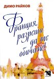 Франция, разреши да те обичаме - Димо Райков -