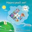 """Аз съм в детската градина: Аудиодиск """"Нарисувай ме"""" : За деца на 4 - 5 години - Клер Бакърджиева, Александър Савелиев -"""
