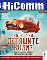 HiComm : Списание за нови технологии и комуникации - Октомври 2017 -
