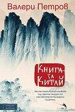 Книга за Китай - Валери Петров - книга
