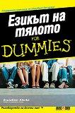 Езикът на тялото for Dummies - Елизабет Кюнке - книга