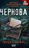 Чернова - Рандал Силвис - книга