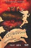 Серафина и магическият жезъл - Робърт Бийти -