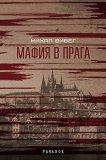 Мафия в Прага - Михал Вивег -