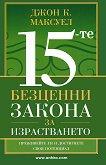 15-те безценни закона за израстването - Джон К. Максуел -