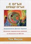 С огън срещу огън: Хомеопатична детокс терапия - Тон Янсен - книга