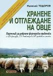 Хранене и отглеждане на овце - Николай Тодоров -