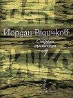 Събрани съчинения - том 7 - Йордан Радичков -