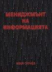 Мениджмънт на информацията - Иван Сариев -