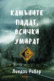 Камъните падат, всички умират - Линдзи Рибар - книга