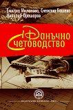 Данъчно счетоводство - Емилия Миланова, Снежана Башева, Николай Орешаров -