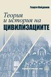 Теория и история на цивилизациите - Георги Найденов -