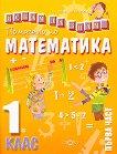 Искам да знам: Помагало по математика за 1. клас - част 1 - Диана Димитрова - помагало