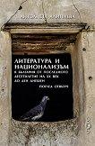 Литература и национализъм в България от последното десетилетие на XX век до ден днешен. Поглед отвътре - Антоанета Алипиева - книга