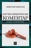 Научно-практически коментар на закона за предотвратяване и установяване на конфликт на интереси - Николай Николов - книга