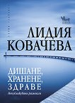 Дишане, хранене, здраве - непубликувани размисли - Лидия Ковачева - книга