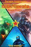 Изгревът на червена звезда - книга 1 - Валери Андровски -