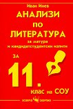Анализи по литература за матура и кандидатстудентски изпити за 11. клас на СОУ - Иван Инев - помагало