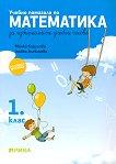 Учебно помагало по математика за избираемите часове за 1. клас - Минка Кирилова, Любка Алексиева - помагало